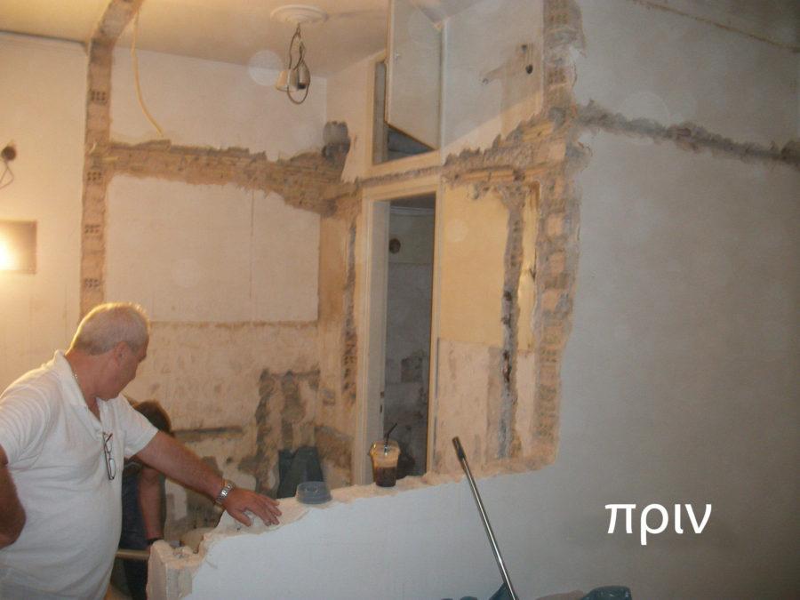 πλήρης ανακαίνιση διαμερίσματος, Ανακαίνιση διαμερίσματος-Κολωνάκι, πριν